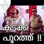 Funny Malayalam movie dialogues - Kadakk purath - Shankaraadi