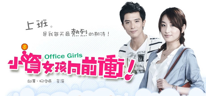 Ost de doramas y mucho m s office girls ver online sub for Oficinas chicas