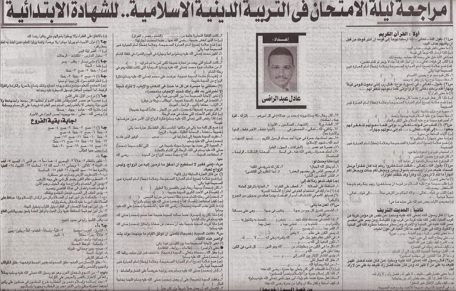 كل مراجعات ملاحق الجمهورية للترم الأول 2015 للشهادة الإبتدائية المنهاج المصري scan0120.jpg