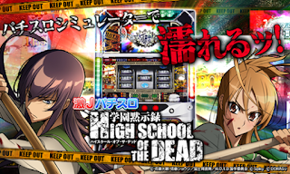 Screenshots of the 激Jパチスロ High School of The Dead for Android tablet, phone.