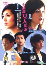 Xem Phim Thảm Kịch Tình Yêu 2007
