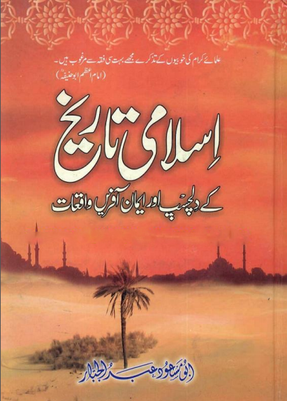 islami Tareekh ka dilchasp Aur Emaan Afrooz Waqiat Urdu Book Read Online