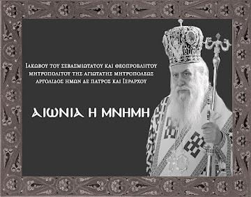 Εκοιμήθη εν Κυρίω ο Μητροπολίτης Αργολίδος Ιάκωβος ο Β΄