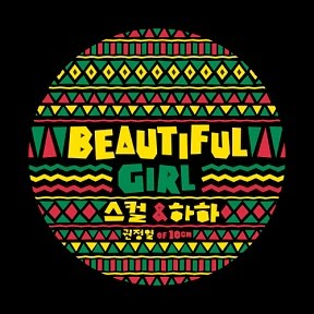 "Haha & Skull ft. Kwon Jung Yeol (from 10cm) - ""Beautiful Girl"""