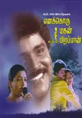 Enakkoru Magan Pirappan 1996 Tamil Movie Watch Online