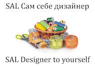 SAL Сам себе дизайнер