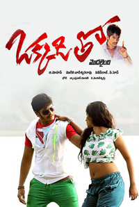 Watch Okkaditho Modalaindi (2015) DVDScr Telugu Full Movie Watch Online Free Download