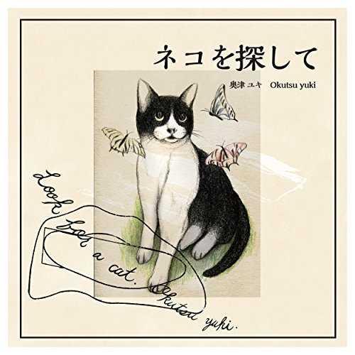 [MUSIC]  奥津ユキ – ネコを探して/Yuki Okutsu – Nekowo Sagashite (2014.12.17/MP3/RAR)
