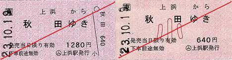 JR東日本 上浜駅 常備軟券乗車券1 一般式