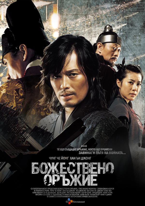 The Divine Weapon (2008) The+Divine+Weapon_BG_poster_version01