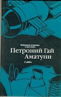 Петроний Гай Аматуни - Гаяна