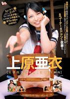 [BCDP-038] 上原亜衣 女子校生 COLLECTION