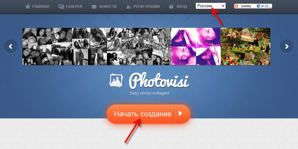 Как сделать из 4 фото одно онлайн