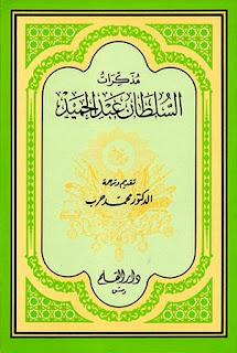 مذكرات السلطان عبد الحميد - السلطان عبد الحميد الثاني