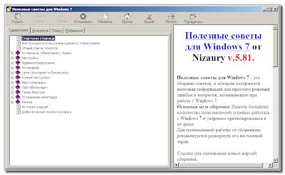 Полезные советы для Windows 7. Содержание.