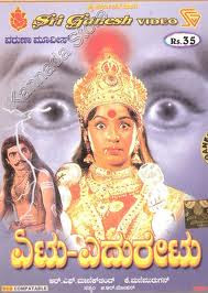 Yetu Yeduretu (1981) - Kannada Movie