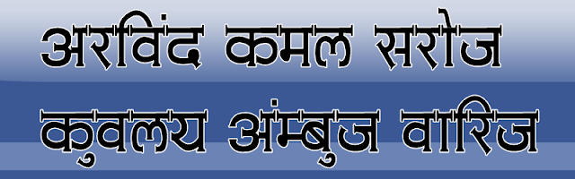 Amit Hindi font Download