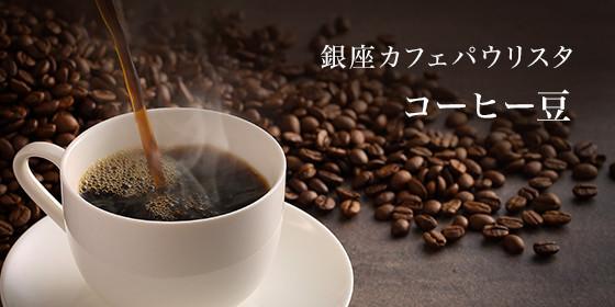 銀座CAFE PAULISTA