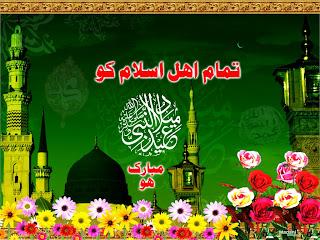 Eid Milad-Un-Nabi mubarak to muslims