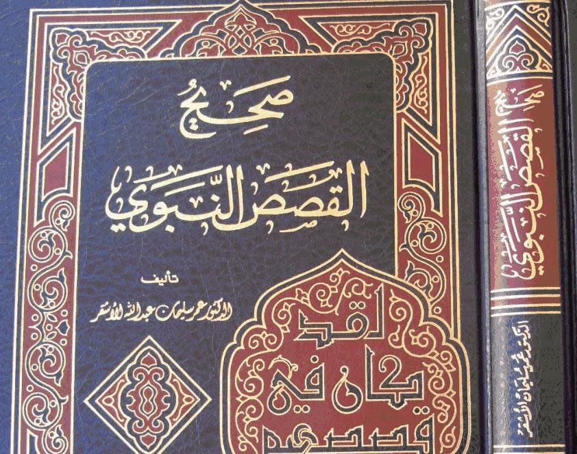 Shahih al-Qisas an-Nabawiy