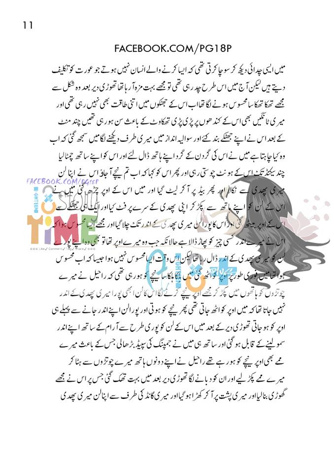 Urdu Sex Story In Urdu Fonts 56