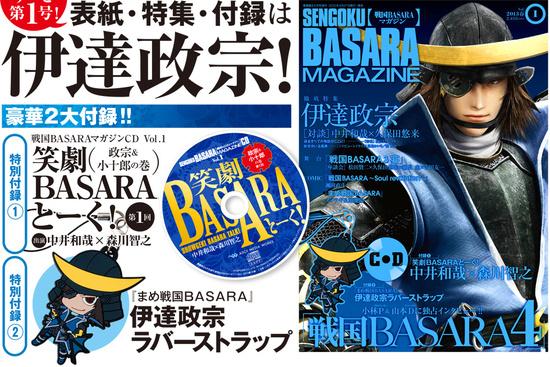 Sengoku Basara, Sengoku Basara Magazine, Capcom, Jeux Vidéo, Actu Jeux Video,