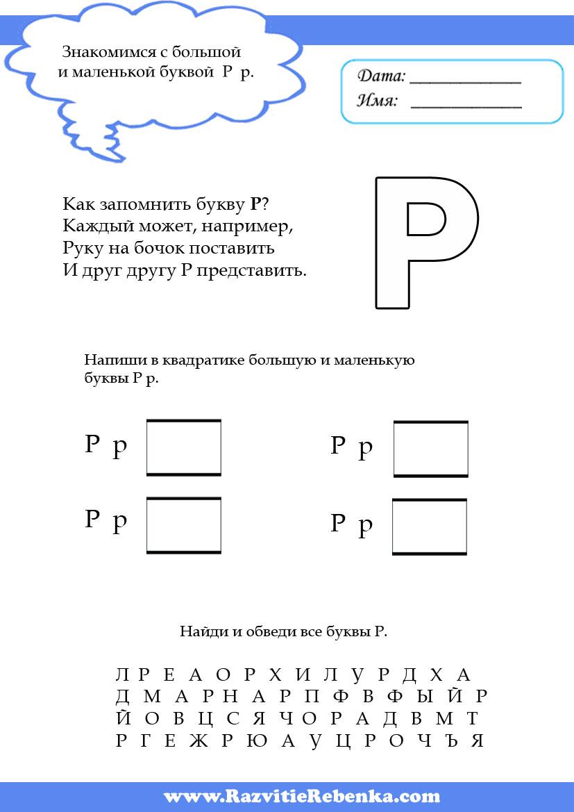 Знакомство С Буквами Р