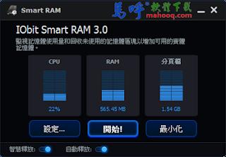 IObit Smart RAM Portable 免安裝中文版,記憶體清理、記憶體釋放優化軟體