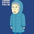 [插畫]比氣象還要猜不透的冬著之謎