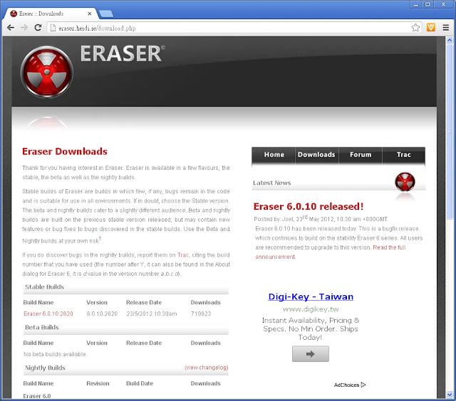 Eraser 的官方網站