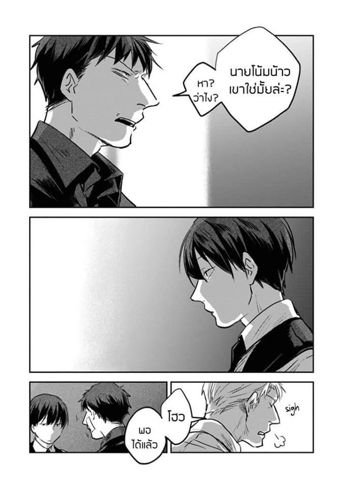Koroshi Ai ตอนที่ 18.5 TH แปลไทย