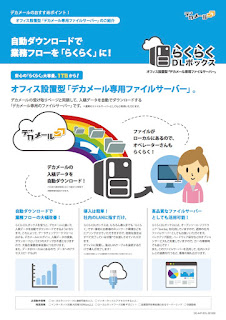 https://www.decamail.jp/pdf/decamail_edl_edlp_201505.pdf
