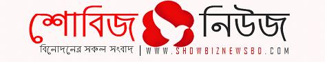 বিনোদন জগতের সকল সংবাদ | শোবিজনিউজবিডি.কম - showbiznewsbd.com | তারকাদের জীবনযাত্রা, ব্যক্তিগত চিন