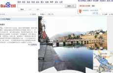 TotalView, el Street View de Baidu, con imágenes de 360 grados de China