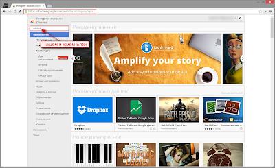 Как отключить рекламу в Google Chrome