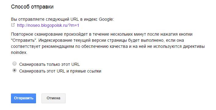 Отправка в индекс ссылок при помощи инструмента Посмотреть как Googlebot