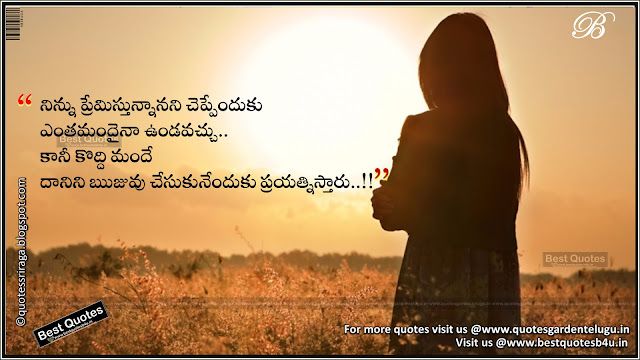 heart touching telug love quotes with hd wallpapers