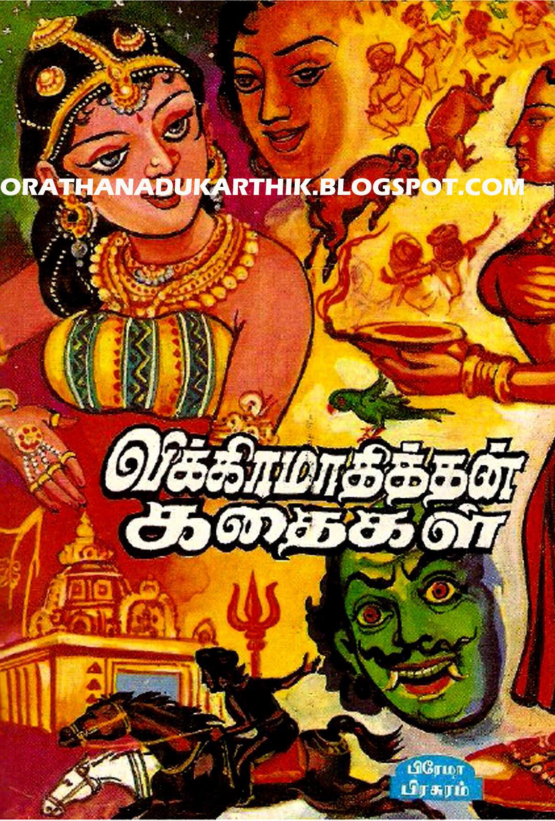 விக்கிரமாதித்தன்,தெனாலிராமன்,பீர்பால்,முல்லா கதைகள் தமிழில் இலவசமாக டவுன்லோட் செய்ய - Page 2 Vikramathithan+kathaigal+copy