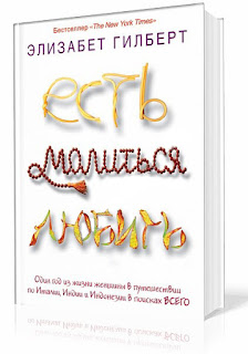 """Рецензия на книгу """"есть, молиться, любить"""" , описание книги Элизабет Гилберт «Есть, молиться, любить»."""