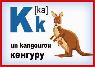Карточка - французская буква K
