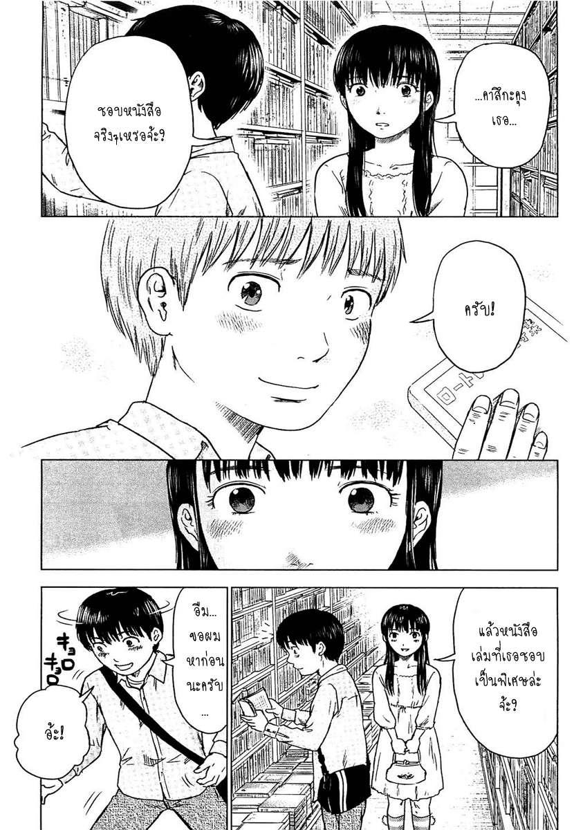 อ่านการ์ตูน Aku no Hana 07 ภาพที่ 14