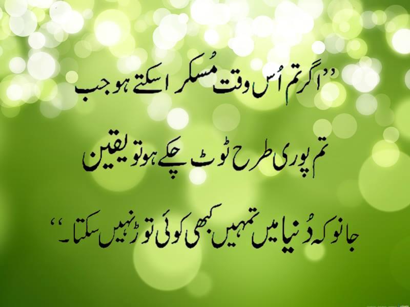 List Of Top Allama Iqbal Quotes In Urdu Images