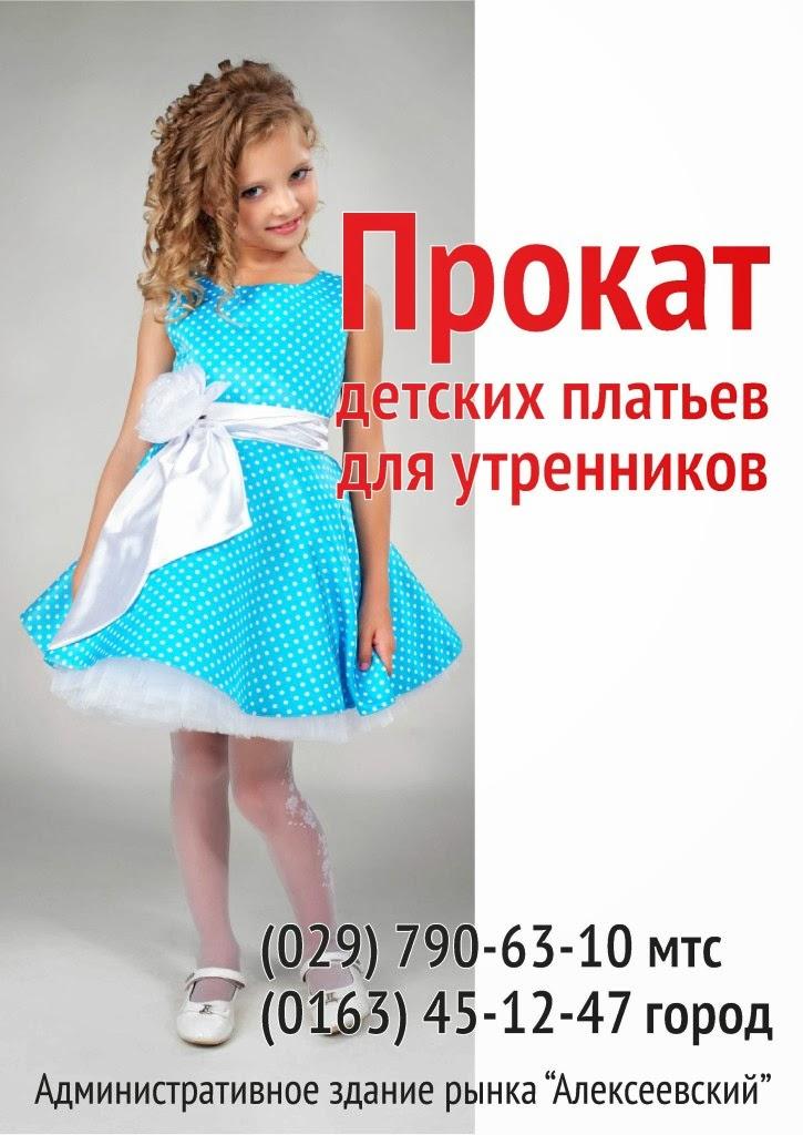 Детские платья на выпускной барановичи