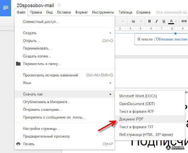 скачать файл из Google Документы в формате PDF файла
