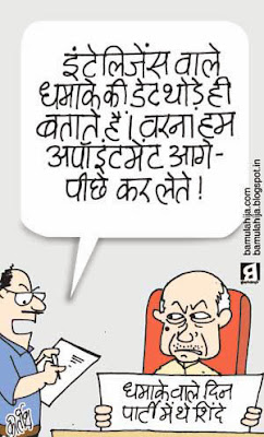sushil kumar shinde cartoon, Bomb Blast, intelligence, cartoons on politics, indian political cartoon