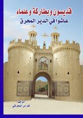 قديسون وبطاركة وعلماء عاشوا في الدير المحرق الراهب كاراس المحرقي