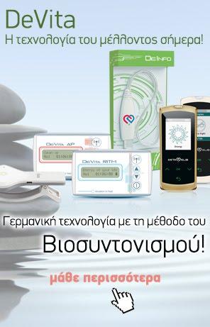 DeVita – η τεχνολογία του μέλλοντος σήμερα!