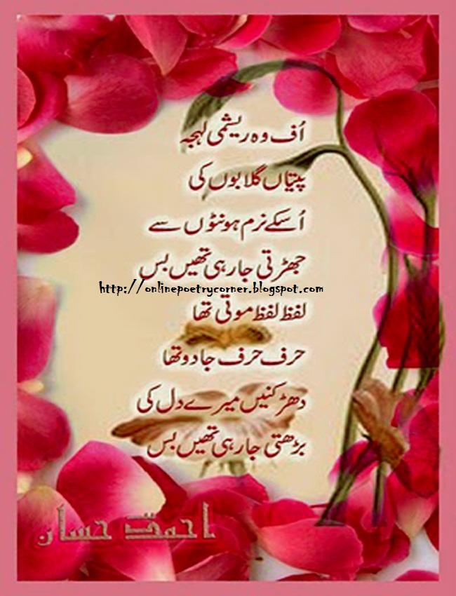 Urdu poetry urdu shayari sad poetry romantic poetry poetry sms stopboris Choice Image