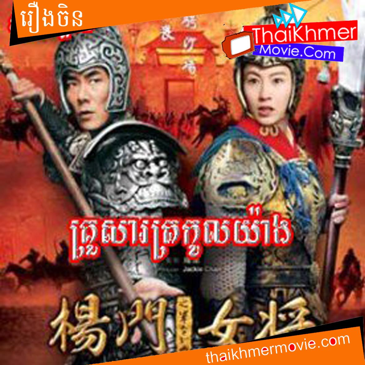 Khmer Chinese Movie