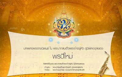 เพลงพระราชนิพนธ์ พรปีใหม่